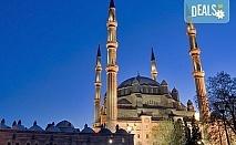Last minute! До Одрин и Чорлу, Турция на 14. - 15.12. с АБВ Травелс! 1 нощувка със закуска, транспорт и богата програма