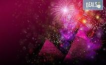 Last minute! Петзвездна Нова Година в Египет, Хургада, в хотел Emerald Resort and SPA, с Дрийм Холидейс! 7 нощувки на база All Inclusive, самолетен билет, трансфери