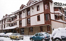 Last Minute Почивка в Банско през Декември! Нощувка със закуска и вечеря /по избор/ + СПА зона, от Хотел Френдс 3*