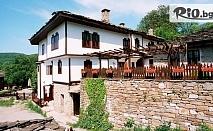 Last Minute Почивка в Боженци! 2 нощувки с боженски закуски в Парлапанова къща, от Еко къщи Шарлопов Хотелс