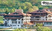 Last Minute почивка в Добринище през Октомври! 3, 4 или 5 нощувки със закуски + 1 нощувка БОНУС + СПА с минерална вода, от Хотел Орбел 4*