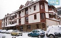 Last Minute почивка в хотел Френдс 3*, Банско! Нощувка със закуска, ползване на голямо джакузи, сауна и парна баня, безплатно за дете до 5.99г.!