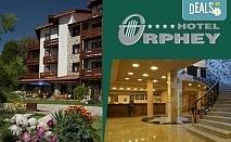 Last Minute почивка в хотел Орфей, гр.Банско! 1 нощувка със закуска и вечеря, ползване на басейн и СПА, безплатно настаняване на дете до 3.99г.!