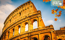 Last minute! Романтична екскурзия до Рим! 3 нощувки със закуски, самолетен билет и водач от Дари Травел