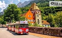 LAST MINUTE Седемдневна автобусна екскурзия през Август - Чудесата на Швейцария! 4 нощувки със закуски в хотел 3* + екскурзовод, от Онлайн Травъл