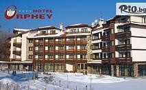 Last Minute за ски почивка в Банско! Нощувка със закуска и вечеря + басейн, СПА и трансфер до лифта, от Хотел Орфей 4*