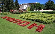 Last minute - 13.09.! СПА уикенд в Пролом Баня, Сърбия! 1 нощувка с 1 закуска и 1 вечеря + транспорт и посещение на Дяволския град!
