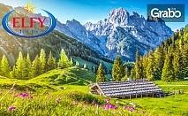 Last minute тур до Австрия, Швейцария, Франция, Лихтенщайн и Испания! 9 нощувки с 8 закуски и вечеря, автобусен и самолетен транспорт