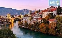 Last minute! Великден в Мостар и Сарево, Босна и Херцеговина - 3 нощувки със закуски, транспорт, посещение на Вишеград и Каменград + бонус: вечеря за