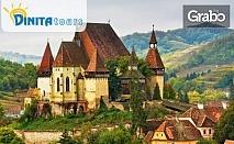 Last minute за Великден в Трансилвания! Екскурзия до Сибиу с 3 нощувки със закуски и транспорт