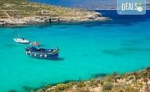Last minute! Великденски празници в прелестната Малта! 5 нощувки със закуски по избор, самолетен билет, трансфери и летищни такси