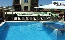 Лечебна почивка в Стрелча до края на Май! 5 нощувки, закуски, обеди и вечери + СПА с гореща минерална вода и 20 лечебни процедури, от Kъща за гости Митьова къща