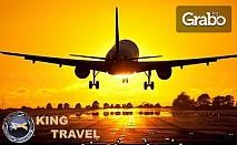 Лети до Хамбург, Берлин, Лайпциг или Мюнхен с двупосочни самолетни билети на ниски цени