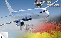 Лети изгодно до Германия на цени от 214лв на човек с Кинг Травел