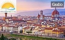 До Лидо ди Йезоло, Верона, Сан Марино, Римини, Флоренция и Рим! 6 нощувки със закуски, плюс самолетен и автобусен транспорт