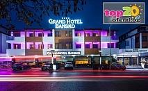Лукс в Банско! Нощувка със закуска и вечеря + Закрит и Акватоничен басейн, СПА пакет в Гранд хотел Банско 4*, Банско, за 59 лв. на човек