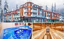 Лукс, СКИ и СПА през Януари и Февруари в Гранд хотел Банско****! 2 или 3 нощувки със закуски и вечери + уникален СПА център