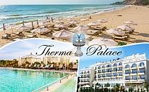 Лукс и СПА в Кранево! Нощувка за 2ма на база Аll inclusive + 2 минерални басейна, чадър и шезлонг на плажа от Балнеохотел Терма Палас 5*