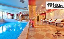 Лукс и СПА почивка в Хисаря! 1, 2 или 3 нощувки със закуски + вътрешен минерален басейн и релакс зона, от Хотел клуб Централ 4*