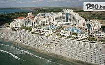 Луксозна All inclusive почивка на брега на морето в Поморие + външен басейн, чадър и шезлонг в Хотелски комплекс Сънсет Ризорт 5*