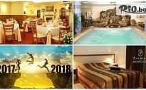 Луксозна Нова година във Велико Търново! 3, 4 или 5 нощувки със закуски, басейн, сауна, парна баня и Новогодишна програма, от Хотел Премиер 4*