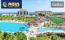 Луксозна почивка в Дидим! 7 нощувки на база All Inclusive в Хотел Garden of Sun*****