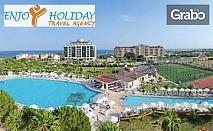 Луксозна почивка в Дидим през Октомври! 5 нощувки на база All Inclusive в хотел Garden of Sun*****, плюс транспорт