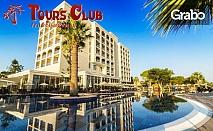 Луксозна почивка в Дидим през Септември! 7 нощувки на база Ultra All Inclusive в Хотел Aurum Moon Resort Didim*****