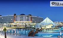 Луксозна почивка в Дидим! 7 Ultra All Inclusive нощувки в AQUASIS DELUXE RESORT andamp; SPA 5* + автобусен транспорт, от Voyage Ltd