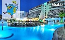 Луксозна почивка в Кушадасъ през Октомври! 7 нощувки на база 24h All inclusive в хотел Le Bleu Hotel & Spa 5 *
