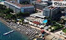 Луксозна почивка в Мармарис през Октомври! 7 нощувки на база All Inclusive в хотел Pasa Beach 4*, със собствен транспорт, от Енджой Травел