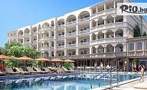Луксозна почивка на 5 минути от плажа в Приморско! All Incusive нощувка за двама + дете до 13.99г БЕЗПЛАТНО + чадър на плажа, басейни и малък аквапарк, от Хотел Белведере Александрия Клуб