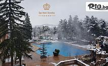 Луксозна почивка във Велинград до края на Юни! Нощувка със закуска + СПА, вътрешен и външен басейн, от Спа хотел Двореца 5*