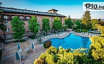 Луксозна почивка във Велинград до края на Юни! Нощувка със закуска и вечеря за до четирима + СПА, вътрешен и външен басейн, от Спа хотел Двореца