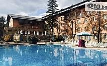 Луксозна почивка във Велинград! Нощувка със закуска за до четирима + СПА, вътрешен и външен басейн, от Спа хотел Двореца