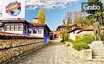 Лятна еднодневна екскурзия до Копривщица и Археологически парк