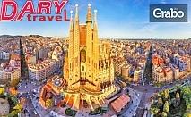Лятна екскурзия до Барселона! 3 нощувки със закуски, плюс самолетен транспорт