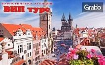 Лятна екскурзия до Будапеща, Виена, Прага и Братислава! 4 нощувки със закуски и самолетен транспорт