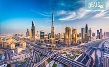 Лятна екскурзия до Дубай, ОАЕ! 7 нощувки със закуски в хотел 3* или 4*, самолетен билет и такси, трансфер и медицинска застраховка!