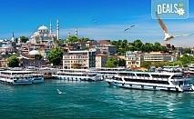 Лятна екскурзия до Истанбул и Одрин, Турция! 2 нощувки със закуски, транспорт и екскурзовод от Комфорт Травел!