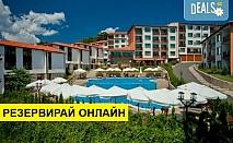 Лятна почивка в Аркутино Фемили Резорт 4*, Аркутино! Нощувка на база All inclusive, ползване на басейн, безплатни чадъри и шезлонги на плажа, анимация!