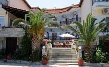 Лятна почивка в Гърция, о-в Амулиани: 3, 5 или 7 нощувки в хотел Ammouliani 3* на база закуска на цени от 156 лева