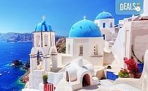 Лятна почивка на гръцката перла - о. Санторини, с България Травъл! 6 нощувки със закуски в хотел 3*, транспорт и посещение на Атина!