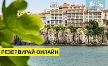 Лятна почивка в Хотел Корал 3*, Созопол! 1 или повече нощувки със закуски или закуски и вечери, ползване на вътрешен басейн, чадър и шезлонг!
