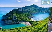 Лятна почивка на остров Корфу - късче от рая! 4 нощувки на база All Inclusive в хотел 3* или 4*, транспорт и водач от България Травъл!