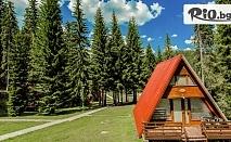 Лятна почивка в Пампорово! Наем на цяла вила за 1, 3 или 5 нощувки за до четирима души, от Вилно селище Малина 3*