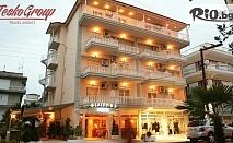 Лятна почивка в Паралия Катерини, Гърция! 3 или 5 нощувки със закуски в Philippos Hotel 2*, от Теско груп