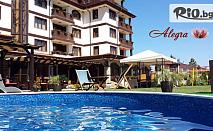 Лятна почивка във Велинград! 1, 3 или 5 нощувки със закуски и вечери + СПА и минерален басейн, от Хотел Алегра 3*