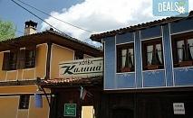 Лятна почивка в живописната Копривщица! Семеен хотел Калина, 1 нощувка със закуска в красива възрожденска къща в центъра на града, WiFi, паркинг, безплатно за дете до 3г.