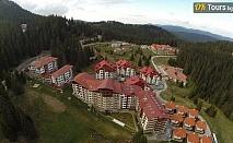 Лятна прохлада в Родопите в хотел Форест Нук, Пампорово. Ваучер за двама с включено СПА, организирани походи, кино и тематични вечери - цена 37лв. на човек